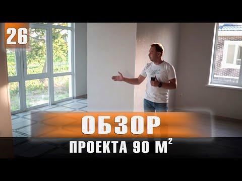 """Обзор Дома 90 кв.м / Проект """"Noname"""""""