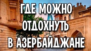 Где можно отдохнуть в Азербайджане(Приобрести недорогие авиабилеты в Азербайджан можно тут - https://goo.gl/FTrXUk ..., 2016-09-27T08:06:08.000Z)
