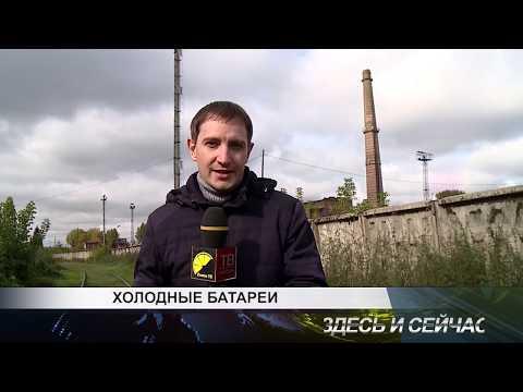холодные батареи - репортаж о проблеме на ТЭЦ БХЗ Канска