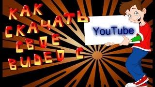 Как скачать свое видео с YouTube. Бесплатно и быстро