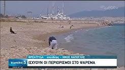 Τα νέα μέτρα για τις παραλίες | 29/04/2020 | ΕΡΤ
