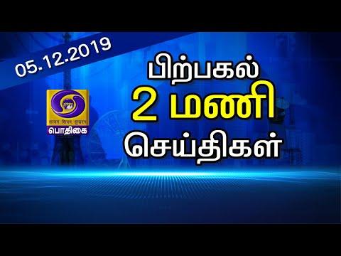 2pm #news 05122019 #PodhigaiTamilNews #பொதிகைசெய்திகள்