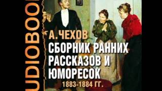 "2000747 35 Аудиокнига. Чехов А.П. ""Жалобная книга""."