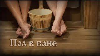 Пол в бане(