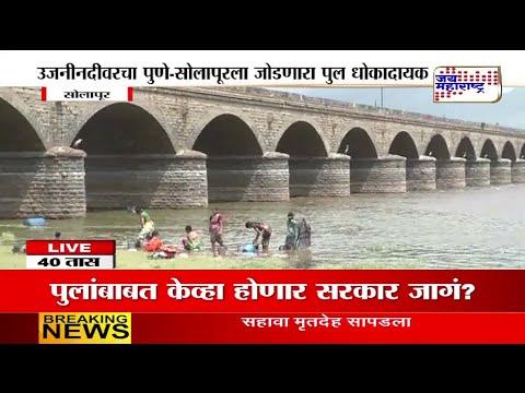 Pune-solapur bridge is under danger for use