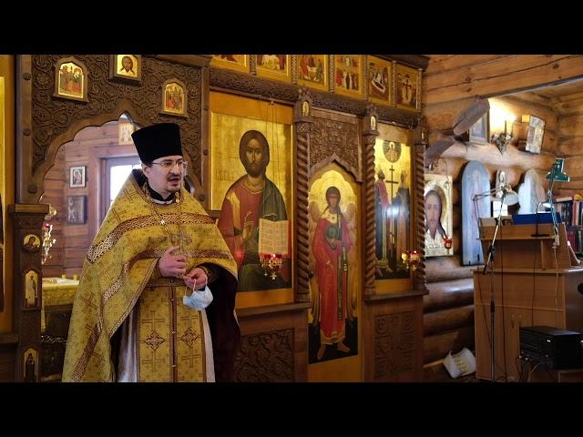 Проповедь отца Александра в Прощеное Воскресенье 14 03 2021