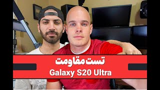 تست مقاومت سامسونگ گلکسی اس ۲۰ اولترا  - Galaxy S20 Durability Test (Farsi DUBBED)