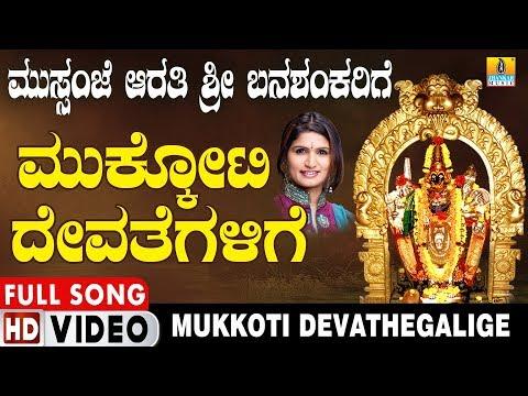 ಮುಕ್ಕೋಟಿ-ದೇವತೆಗಳಿಗೆ-|-mussanje-aarati-sri-banashankarige-|-shamitha-malnad-|-devotional-video-songs