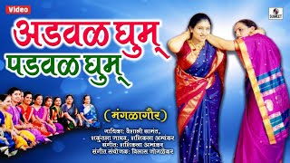 Video Adwal Ghum Padwal Ghum - Mangala Gaur - Video Song - Sumeet Music download MP3, 3GP, MP4, WEBM, AVI, FLV November 2018