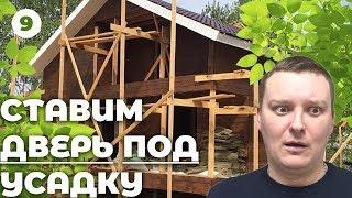 Установка двери в сруб / Как ставить дверь в сруб своими руками ? Установка двери в деревянный дом