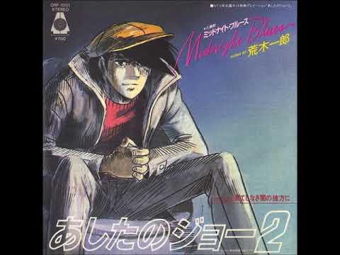 荒木一郎/Midnight Blues   (1981年)