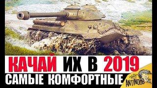 ВОТ ЧТО НУЖНО КАЧАТЬ В 2019! ЛУЧШИЕ И КОМФОРТНЫЕ ТАНКИ и ВЕТКИ ДЛЯ ПРОКАЧКИ в World of Tanks