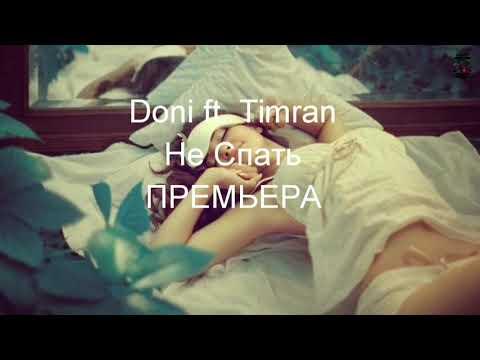 Doni feat Timran - Не спать ( ПРЕМЬЕРА ТРЕКА 2019)