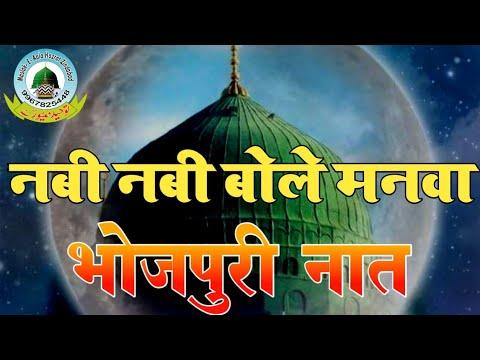 Download Nabi Nabi Bole Manwa Bhojpuri Naat