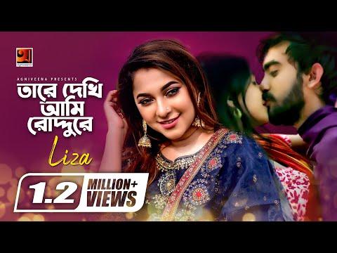 Tare Dekhi Ami Roddure | Liza | Film : Gohin Baluchor | Badrul Anam Saud | Neela | ☢☢OFFICIAL☢☢