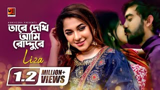 Download Tare Dekhi Ami Roddure | Liza | Film : Gohin Baluchor | Badrul Anam Saud | Neela | ☢☢OFFICIAL☢☢ MP3 song and Music Video