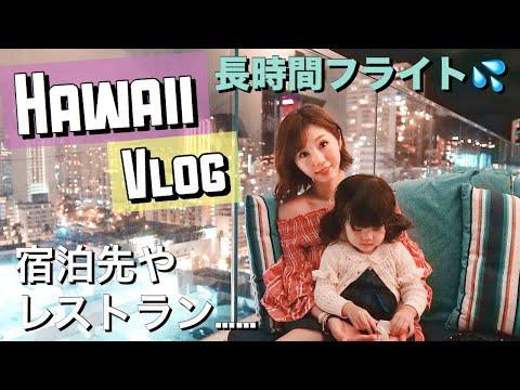 【Vlog】おチビさん初めてのハワイにテンションが・・・①