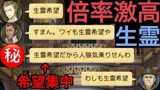 【人狼J実況159】圧倒的倍率!?生霊を希望した者達の末路【10人村】