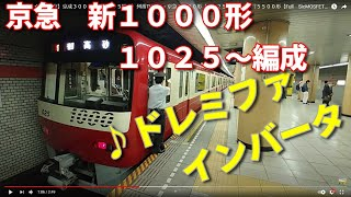 【ドレミファインバータ】京成3000形(3035編成)列番TK表示・京急1000形(1025編成)・都営5500形【Full SicMOSFET】