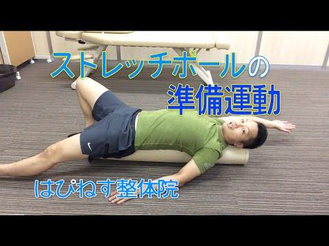 腰痛を解消させるのにストレッチポールで何をしたらいい?【広島の整体院】