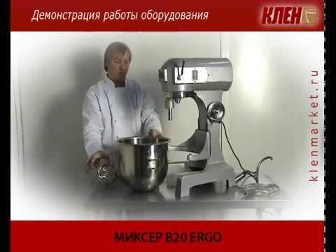 Демонстрация работы планетарного миксера ERGO B20