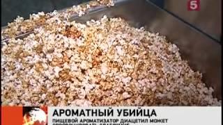 Кино начинается с попкорна).Попкорн убийца