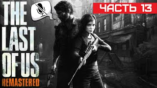 Мотель Бейтс ● The Last of Us: Remastered #13 ● PS4