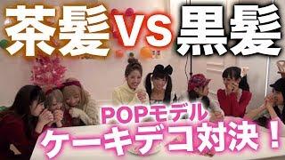 Popteen2014年1月号「POPモデル全員集合クリパパパー☆」企画!茶髪チー...