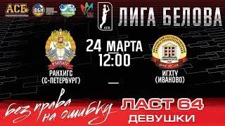 2 день, РАНХИГС (С-Петербург) - ИГХТУ (Иваново), Лига Белова, ЛАСТ 64, 24.03.2018
