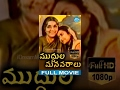 Muddula Manavaraalu Full Movie | Sarath Babu, Suhasini, Jayasudha | Jandhyala | Balasubrahmanyam