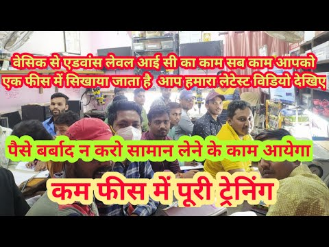 Hardware Networking Mobile Repair Course