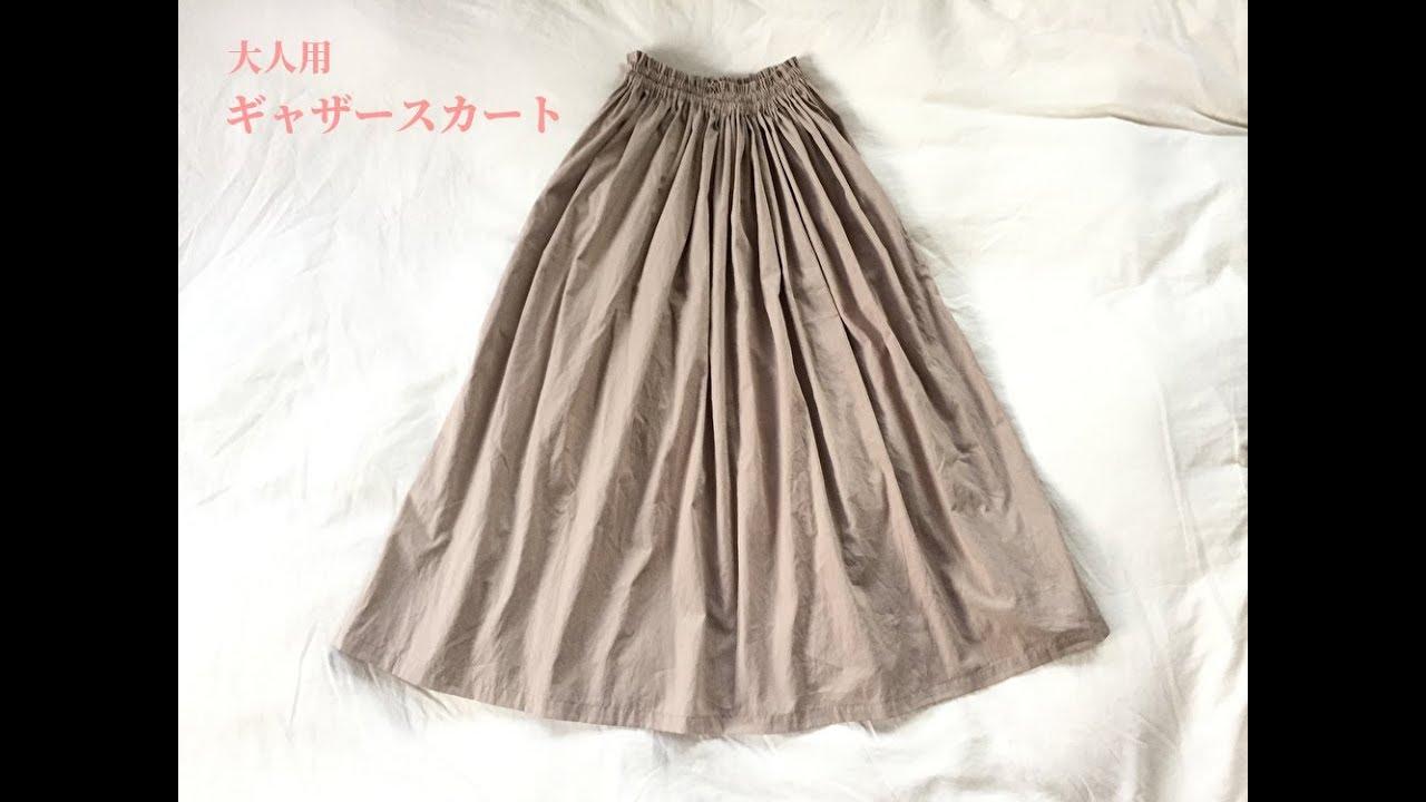 スカート 手作り