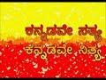 Download Sogasada Kannada- Kannada patriotic song by Rashtrakavi Kuvempu MP3 song and Music Video