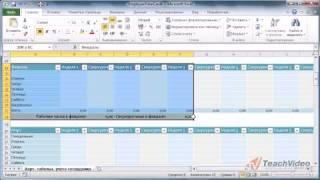 печать диапазона ячеек в Microsoft Office Excel 2010 (50/50)