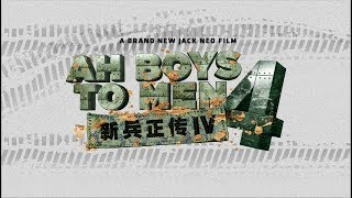the making of ah boys to men 4《新兵正传iv》幕后花絮