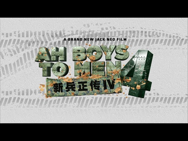 "The Making of ""Ah Boys To Men 4""《新兵正传IV》幕后花絮"