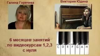 Уроки игры на пианино Юдиной - моя находка! Подбираю аккорды песни и приём игры самостоятельно