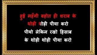 Thodi Thodi Piya Karo - Karaoke - Pankaj Udhas