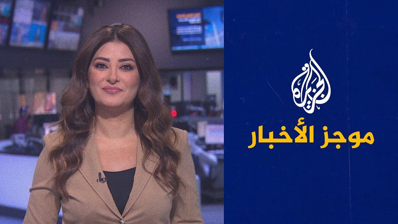 موجز الأخبار - الحادية عشر صباحا 19/4/2021  - نشر قبل 3 ساعة