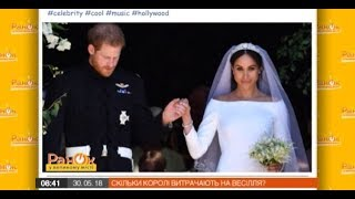 Принц Гарри и Меган Маркл потратили на свадьбу астрономическую сумму