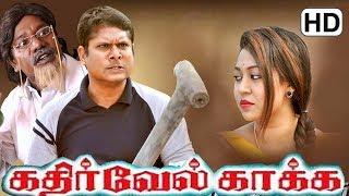 Tamil Cinema Kathirvel Kaaka HD Movie