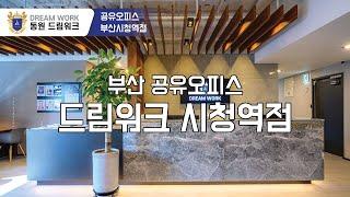 부산 공유오피스 드림워크 시청역점