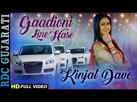 Kinjal Dave 2017 Video Song | ગાડીઓની લાઇન હસે | Latest Gujarati Lagna Geet 2017 | DJ JONADIYO 3