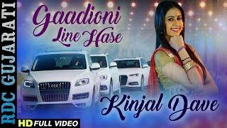 Kinjal Dave 2017 Video Song   ગાડીઓની લાઇન હસે   Latest Gujarati Lagna Geet 2017   DJ JONADIYO 3