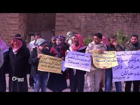 وقفة احتجاجية في بصرى الشام رفضاً لمؤتمر سوتشي  - 18:21-2018 / 1 / 27