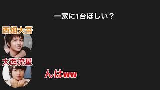西畑大吾 大西流星 ラジオ 151122 大西畑.