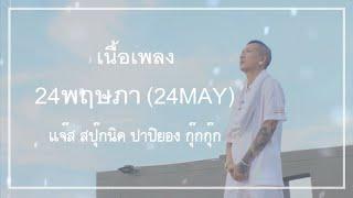 24พฤษภา (24MAY) | เนื้อเพลง | แจ๊ส สปุ๊กนิค ปาปิยอง กุ๊กกุ๊ก (JSPKK)