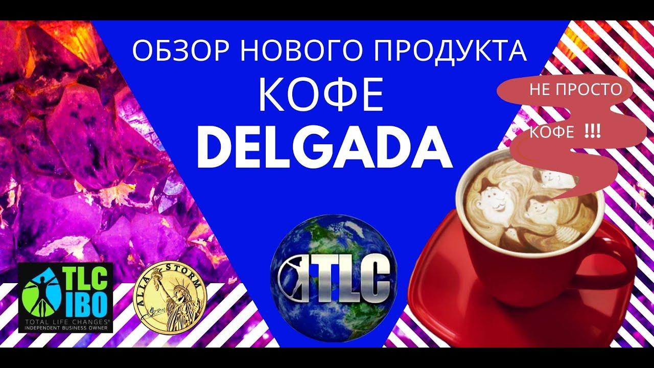 Кофе Delgada от компании TLC - Total Life Changes. Презентация продукта, состав кофе.
