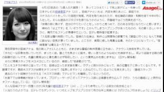 """日テレ・笹崎アナ入社で変わる""""社内女子アナ勢力図"""" アサ芸プラス 2015..."""