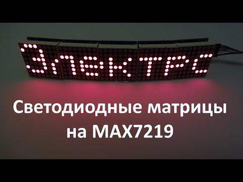 Светодиодные матрицы на Max7219